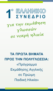 1st Hellenic Conference on Early Language Learning
